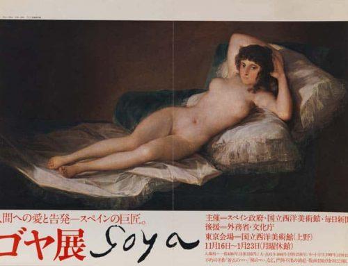 El Prado Efímero: una mirada al diseño gráfico en el museo